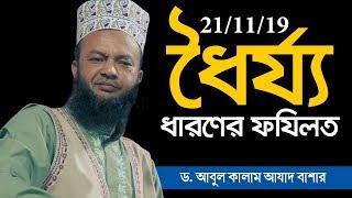 Abdul Kalam Azad Bashar 2019    ধৈর্য্য ধারণের ফযিলত    Abahon TV