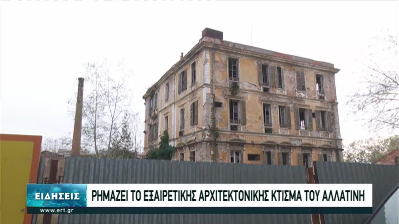 Εγκαταλειμμένο και επικίνδυνο το κτιριακό συγκρότημα των Μύλων Αλλατίνη | 23/03/2021 | ΕΡΤ