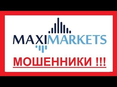 MaxiMarkets - КАКИМ ОБРАЗОМ ЗАМАНИВАЮТ ЛОХОВ В Макси Маркетс ?
