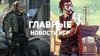 Главные новости игр | 20.01.2020 | GTA 6, Cyberpunk 2077, Ubisoft