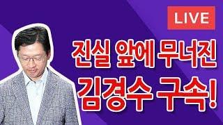 신의한수 생중계 18.08.13 / 김경수, 드루킹 통화기록 내밀자 거짓 자백!