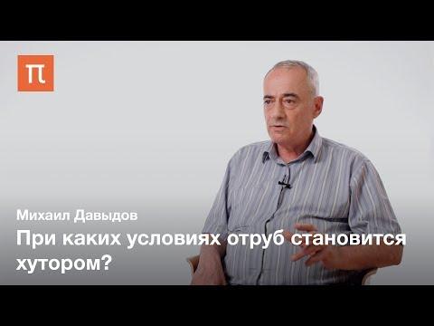Столыпинское землеустройство 1907–1915 — Михаил Давыдов