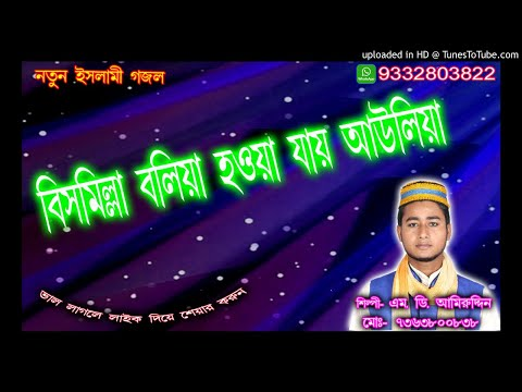 বিসমিল্লা বলিয়া হওয়া যায় আউলিয়া / Md Amiruddin Gojol / Bismilla Boliya Howa Jai Awliya