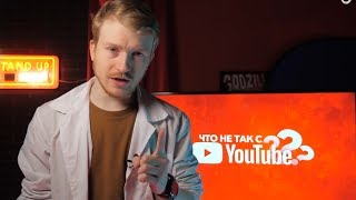 YouTube правда под колпаком?