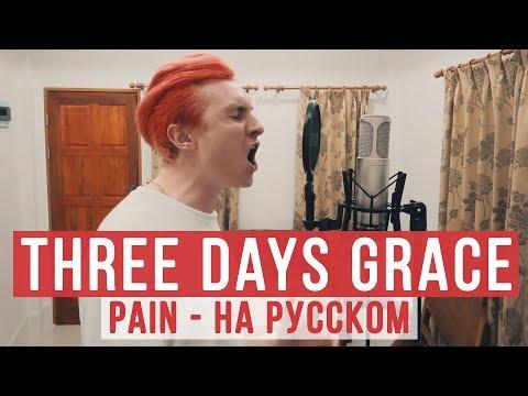 Three Days Grace - Pain (RADIO TAPOK | Cover | Кавер)