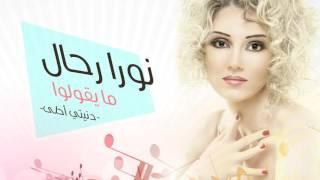 تحميل و مشاهدة Nora Rahal - Ma Youlo (Official Audio) | نورا رحال - ما يقولوا (النسخة الأصلية) | 2007 MP3