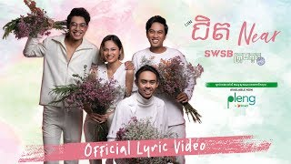 SWSB - ជិត NEAR [Official Lyric Video] - Smallworld Smallband
