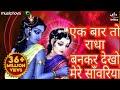 Ek Baar To Radha Bankar Dekho Mere Sawariya - Radha Krishna Songs | Krishna Bhajan | Krishna Songs