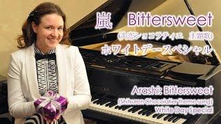 [arrangement] 嵐: Bittersweet - White Day Special / ホワイトデースペシャル