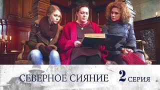 Северное сияние - Серия 2/2018 / Сериал / HD 1080p