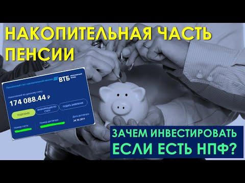 РАЗБИРАЮ СВОЮ НАКОПИТЕЛЬНУЮ ЧАСТЬ ПЕНСИИ | Нужно ли учитывать её в пенсионном портфеле? | НПФ ВТБ