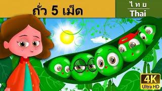 ถั่ว 5 เม็ด   นิทานก่อนนอน   นิทาน   นิทานไทย   นิทานอีสป   Thai Fairy Tales