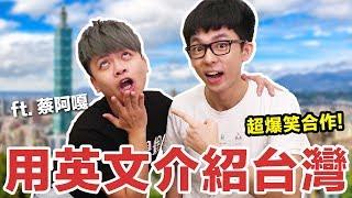 阿滴英文|超爆笑合作! 逼阿嘎用英文介紹台灣! feat. 蔡阿嘎