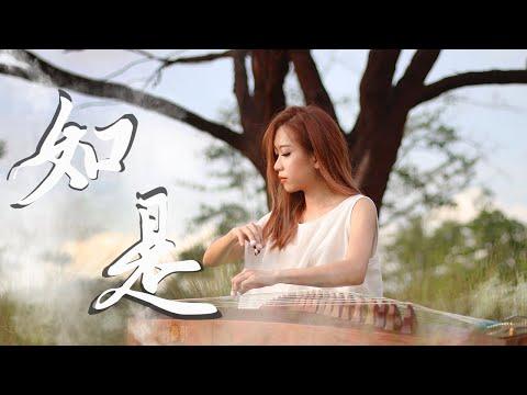 """Chen Suhui """"As It Is"""" Liu Kewen-Guzheng và nhạc phim - 陈素慧《如是》 刘珂矣 - 古筝与配乐 Guzheng"""