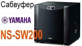 Yamaha NS-SW200 сабвуфер. Конструкция и особенности