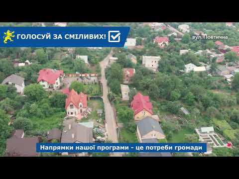 Над Левом: вул. Визвольна, Поетична, Переможна