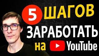 Как начать зарабатывать на YouTube | 5 простых шагов, как заработать деньги в интернете
