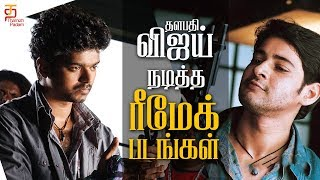 Vijay Remake Movies | 15 Tamil Remake Movies | Thalapathy Vijay Tamil Hit Movies | Thamizh Padam