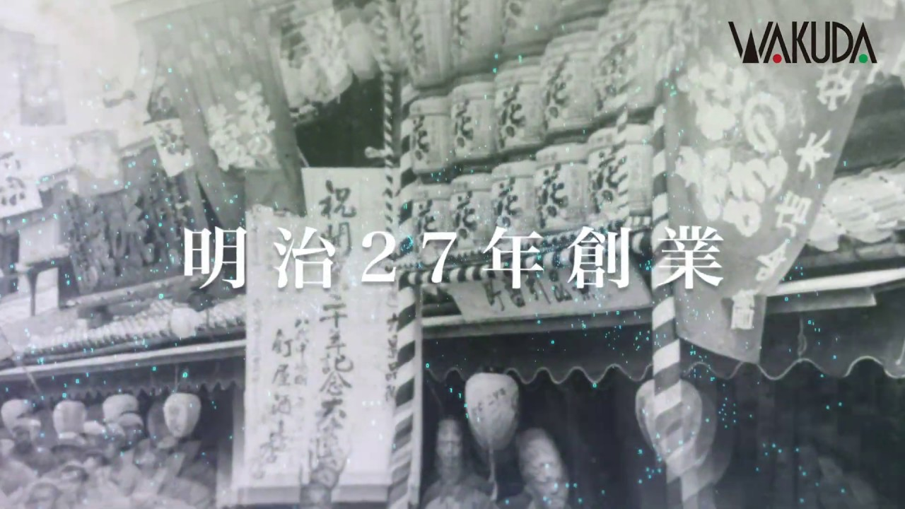 和久田建設 会社紹介CM