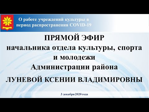 Прямой эфир начальника отдела культуры, спорта и молодежи Администрации района Луневой К.В.