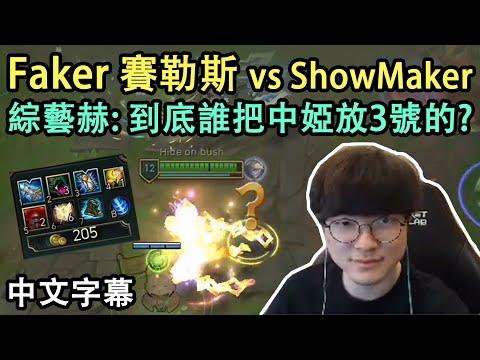T1 Faker vs DWG ShowMaker 頂尖中單對決