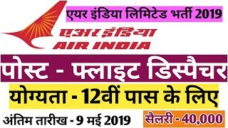 Air India Limited Vacancy 2019 || Flight Dispatcher || 10+2 Pass || Only Interview