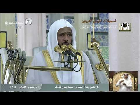 خطبة وصلاة الجمعة من المسجد النبوي لفضيلة الشيخ د عبد الباري الثبيتي ٢١ محرم ١٤٤١ هـ