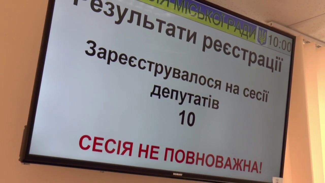Позачергова 90-а сесія Рубіжанської міської ради