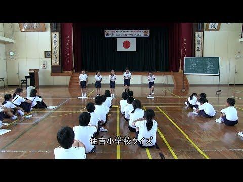 種子島の学校活動:住吉小学校伊佐市立本城小学校6年生との交流2018年