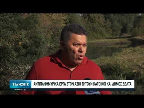 Αντιπλημμυρικά έργα στον Αξιό ζητούν οι κάτοικοι | 24/09/2020 | ΕΡΤ