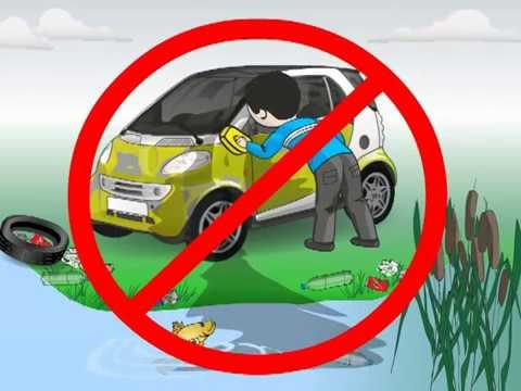Не мойте автомобили у водоемов, не засоряйте природу