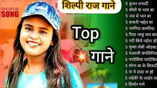 भोजपुरी_गाने, Bhojpuri songs Top ❤ शिल्पी राज भोजपुरी गाने । भोजपुरी पुराने गाने 💙 हमारी भोजपुरी,