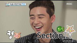 [Section TV] 섹션 TV - Popular man who caught woman´s heart,Park Seo-joon 20151108