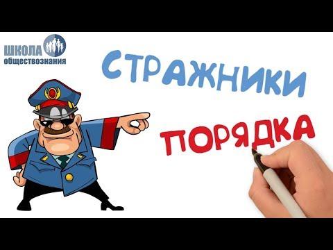 Правоохранительные органы 🎓 ОГЭ обществознание 9 класс