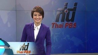 ที่นี่ Thai PBS - 18 ม.ค. 59