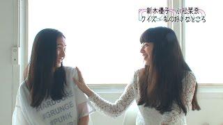 """ノンノ9月号新木優子・小松菜奈""""お互いの好きなところは?"""""""
