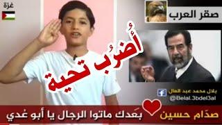 تحميل اغاني ماتوا الرجال بعدك يا صدام ???? والجرذان طلعوا من جحورهم ???? بلال محمد عبد العال MP3