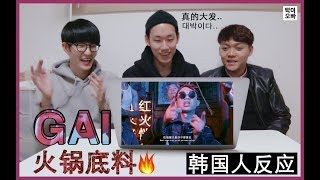 韩国人第一次看中国嘻哈MV反应 / GAI-火锅底料 중국힙합 처음 들어본 한국인 반응 【韩国Tak欧巴】