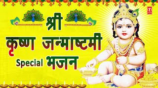 श्री कॄष्ण जन्माष्टमी Special भजन I Krishna Janmashtami Special Bhajans I Best Collection, कृष्ण भजन - Download this Video in MP3, M4A, WEBM, MP4, 3GP