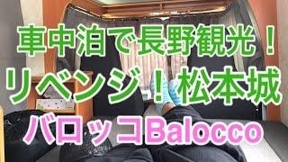 《バロッコ》長野観光→車中泊!リベンジ松本城KENSキャンプTV
