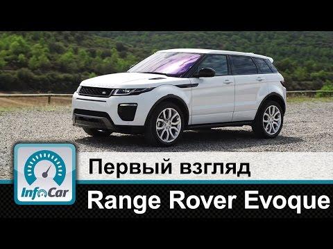 Landrover Range Rover Evoque Внедорожник класса J - тест-драйв 1