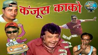 Kanjoos Kako   Sindhi Comedy Full Movie   Ahmedabad Ji Mashoor   कंजूस काको    Sindhi Funny Movie