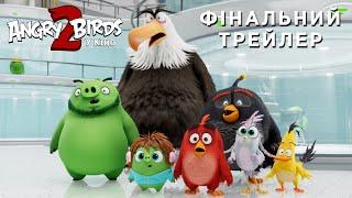 Angry Birds у кіно 2. Офіційний трейлер 2 (український)