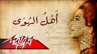 تحميل و مشاهدة Ahl El Hawa - Umm Kulthum اهل الهوى - ام كلثوم MP3
