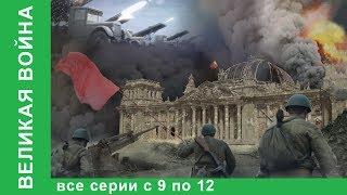 Wielka wojna Filmy dokumentalne. Wszystkie serie od 9 do 12. Historia Rosji. Film to wojna. Starmedia – nagranie w j.rosyjskim