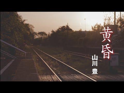 山川 豊 「黄昏」