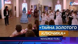 В новгородском музее-заповеднике встретили весну детским балом