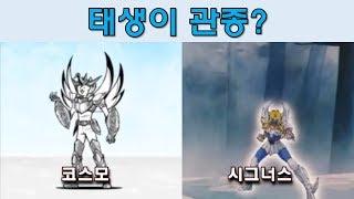 [냥코대전쟁] 관종의 기원을 찾아서. 우주전사 코스모와 시그너스 공격 모션 비교