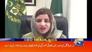 Geo Headlines  02 PM | 31st October 2019