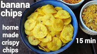 homemade banana chips recipe | ബനാന ചിപ്സ് | dried kerala banana wafers | kele ke chips